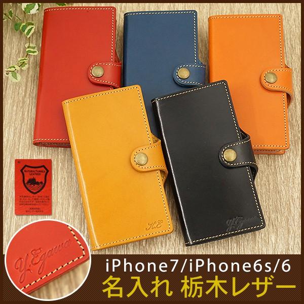 iPhone8 iPhone X ケース スマホケース 手帳型 栃...