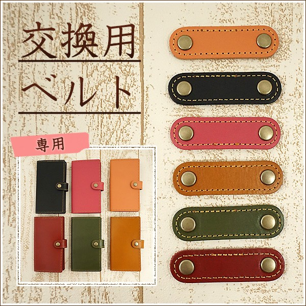 ベルト単品 手帳型スマホケース KOALA ベルト交換...