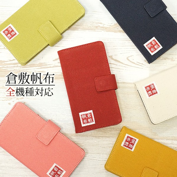 スマホケース 手帳型 全機種対応 倉敷帆布 iphone...