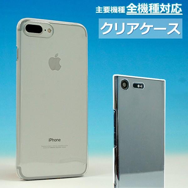 スマホケース 全機種対応 クリア 傷防止 iPhone S...