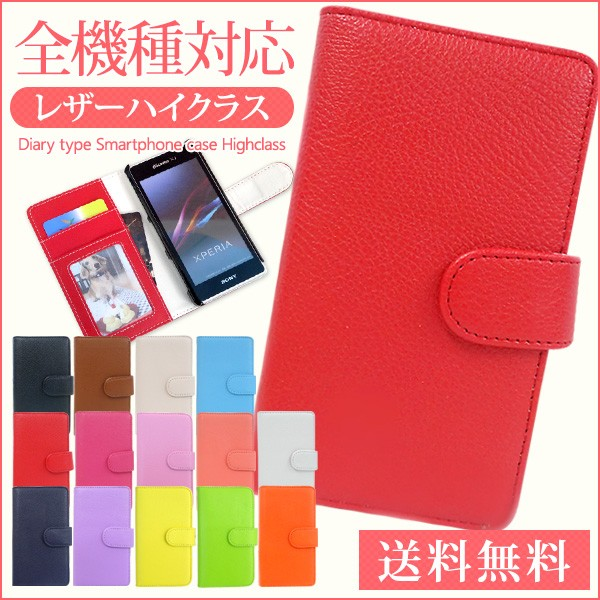 全機種対応 スマホケース 手帳型 Xperia SOV37 SO...