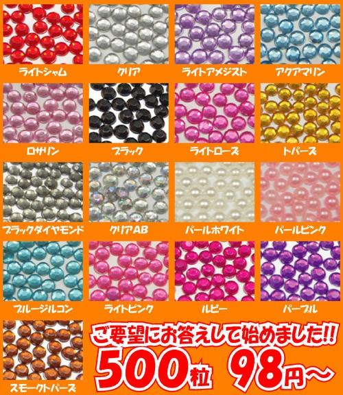 激安♪500粒 98円〜☆デコ電・ネイル用【ア...