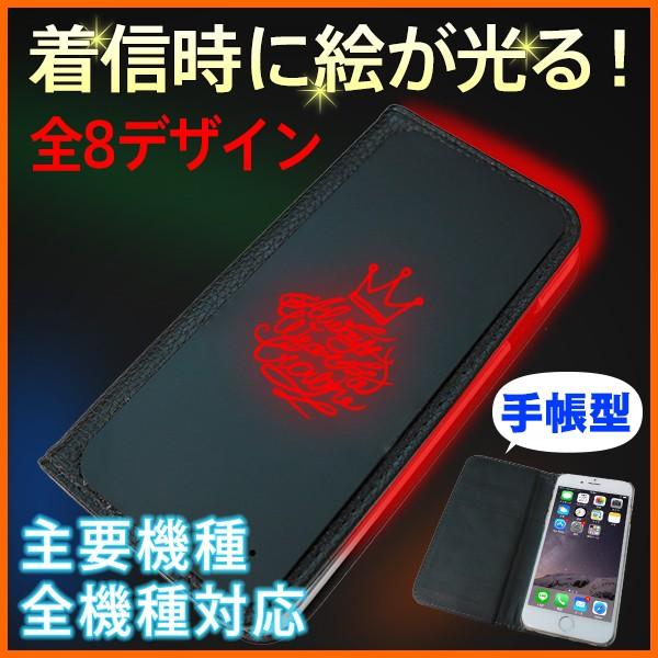 送料無料 光る ケース iPhone7 全機種対応 スマホ...