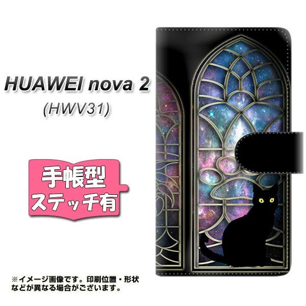 メール便送料無料 au HUAWEI nova 2 HWV31 手帳型...