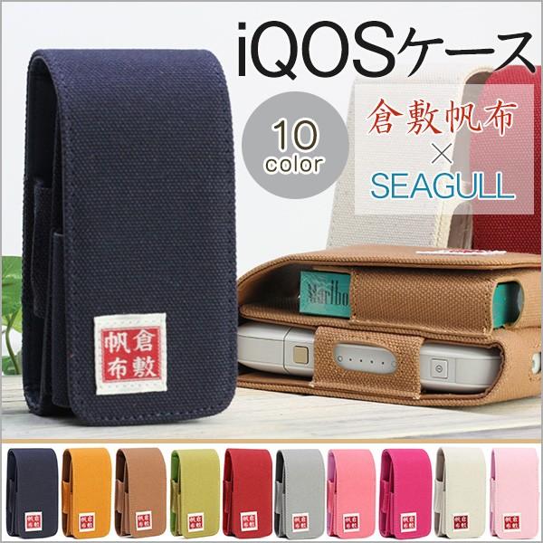 アイコス ケース iQOS ケース 【 倉敷帆布 】 iqo...