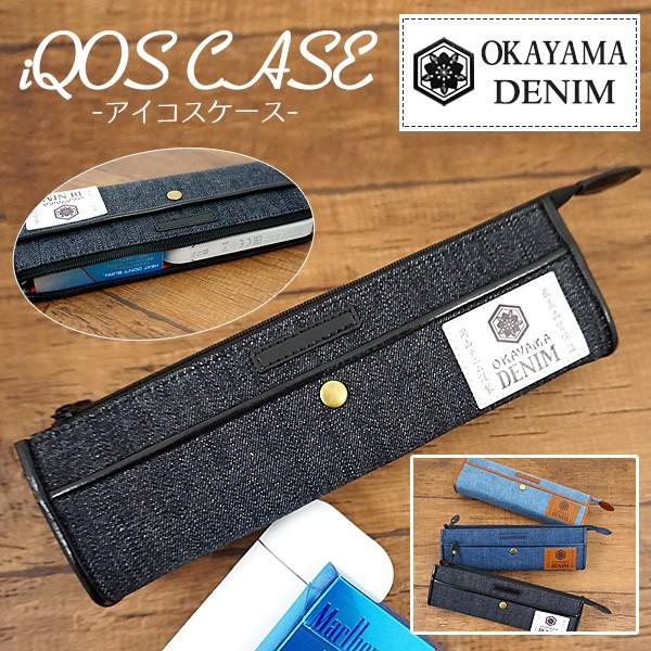 アイコスケース iQOS ケース「 岡山デニム ペンシ...