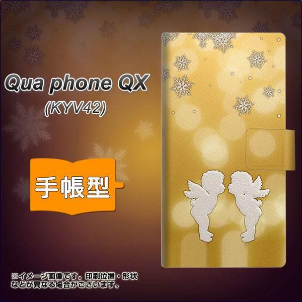 メール便送料無料 Qua phone QX KYV42 手帳型スマ...