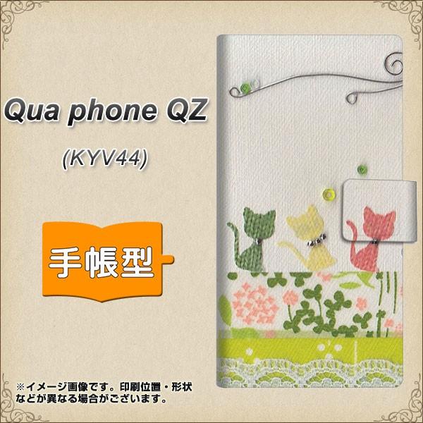 メール便送料無料 au Qua phone QZ KYV44 手帳型...