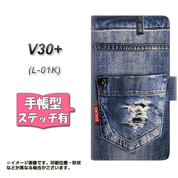 メール便送料無料 V30+ L-01K 手帳型スマホケース...