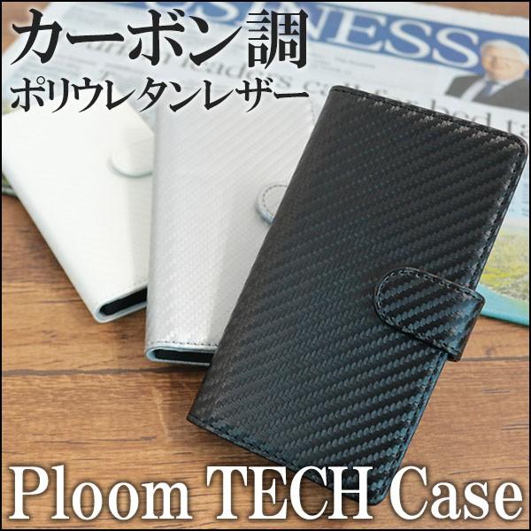 プルームテック ケース 手帳 手帳型 カーボン plo...