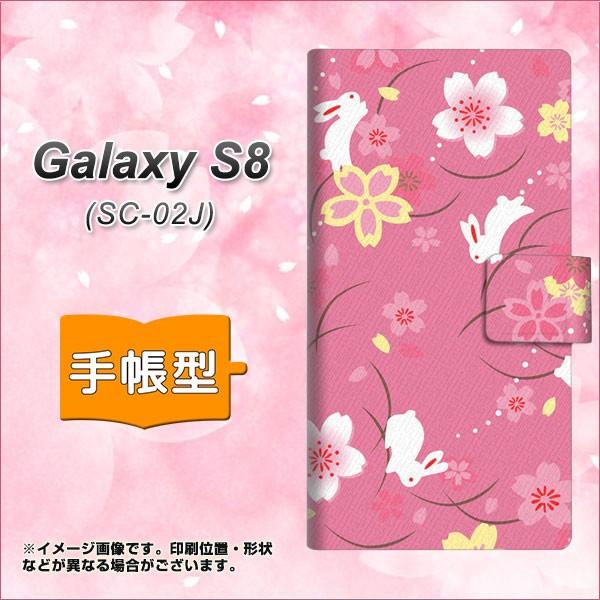 メール便送料無料 Galaxy S8 SC-02J 手帳型スマホ...