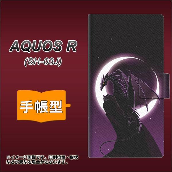 メール便送料無料 AQUOS R SH-03J 手帳型スマホケ...