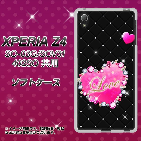 XPERIA Z4 SO-03G/SOV31/402SO TPU ソフトケース ...