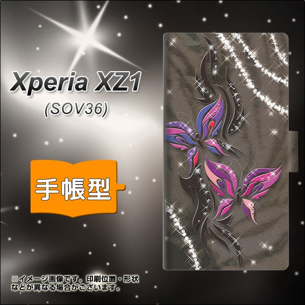 xperia xz1 手帳型 ケース sov36 メール便送料無...