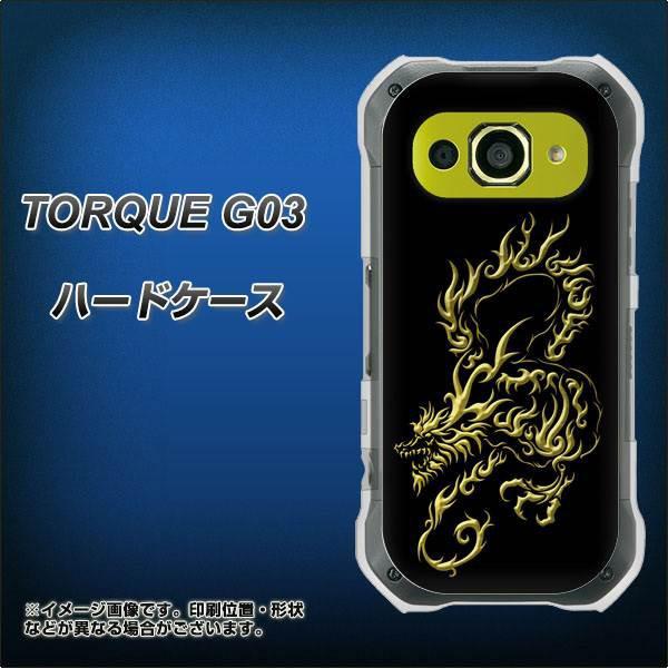 TORQUE G03 ハードケース / カバー【VA831 闇と龍...