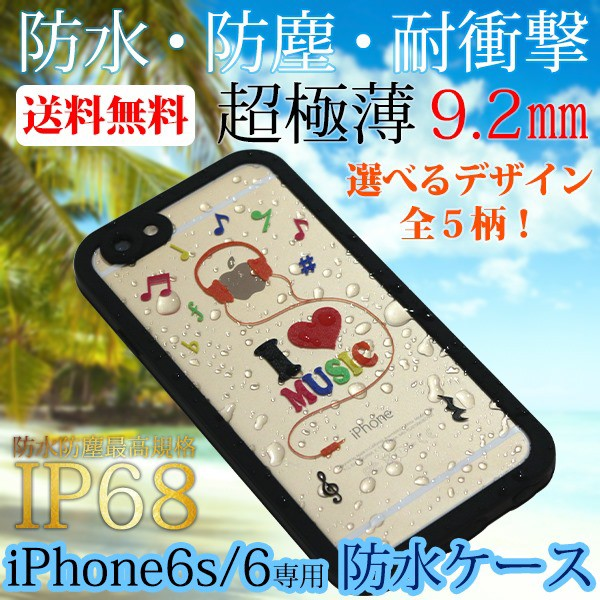 iPhone6s iPhone6 iphone クール ケース カバー ...