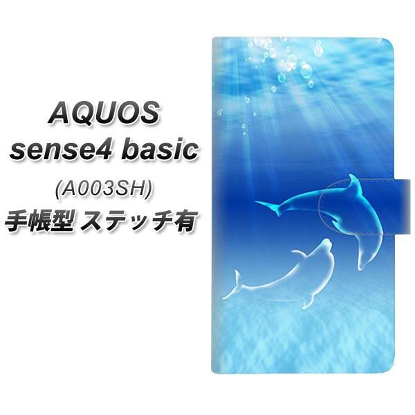 メール便送料無料 Y!mobile AQUOS sense4 basic A...