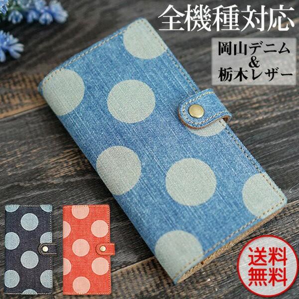 スマホケース 手帳型 全機種対応 岡山デニム 栃木...