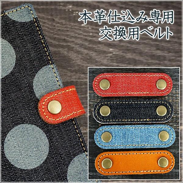 ベルト単品 本革仕込み専用 交換ベルト 岡山デニ...