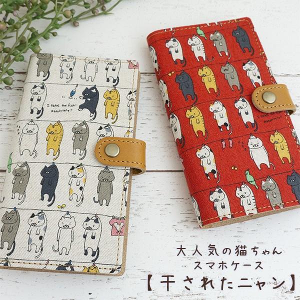 スマホケース 手帳型 全機種対応 【 干されたニャ...