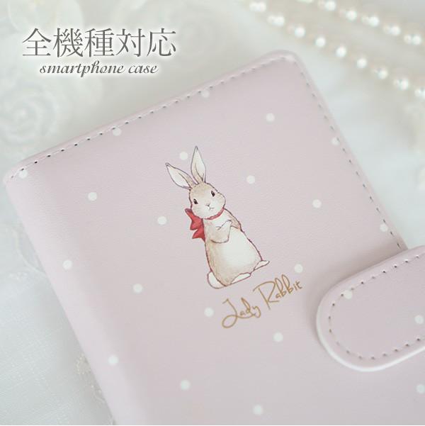 スマホケース 手帳型 全機種対応 Lady Rabbit う...