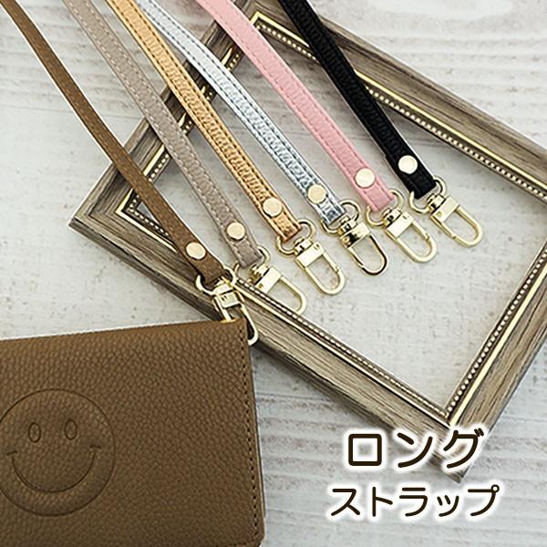 ロングストラップNK 120cm (スマホケース手帳型...