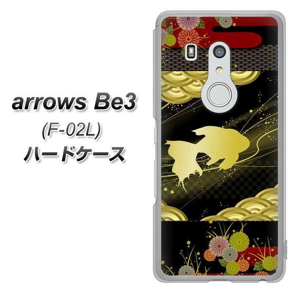 docomo arrows Be3 F-02L ハードケース / カバー...
