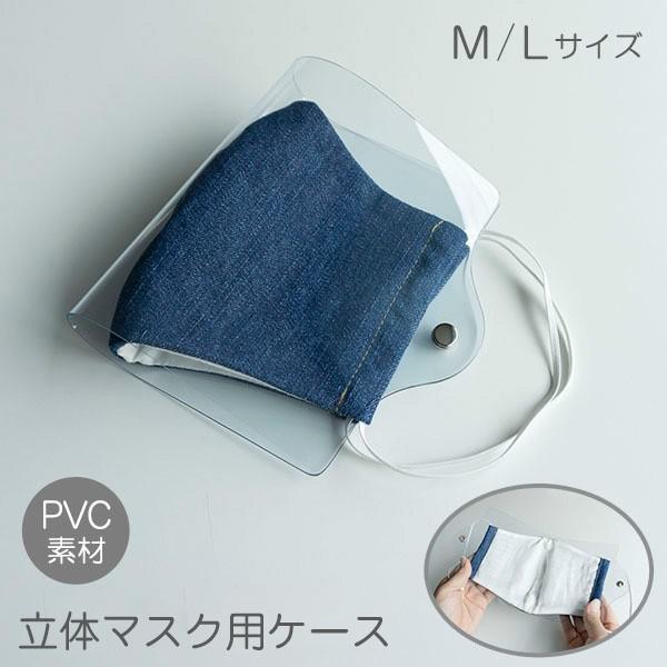 マスクケース 【 クリア 立体マスク用 】 透明 PV...