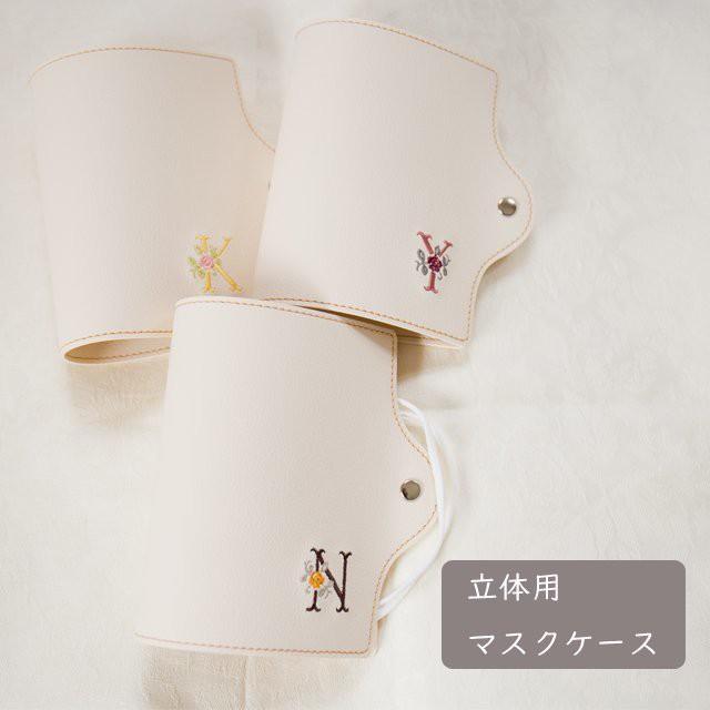 マスクケース 国産 PUレザー 立体マスク用 刺繍 ...