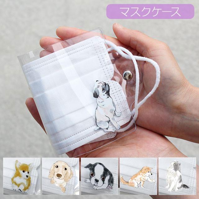 マスクケース クリア ワンポイント 犬 猫 透明 PV...