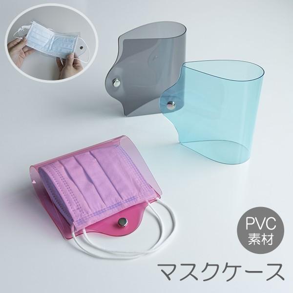 マスクケース 【 クリア 4カラー 】 透明 PVC 持...
