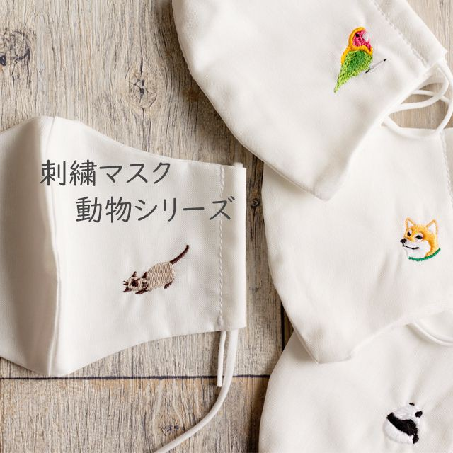 【納期10日】 接触冷感 立体マスク 【 刺繍 動物 ...