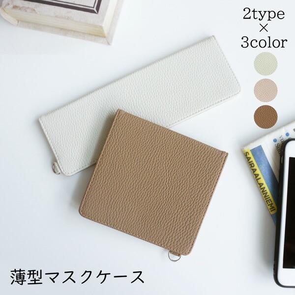 マスクケース コンパクト スリム 持ち運び シンプ...