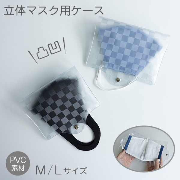 マスクケース 【 クリア 市松 立体マスク用】 透...