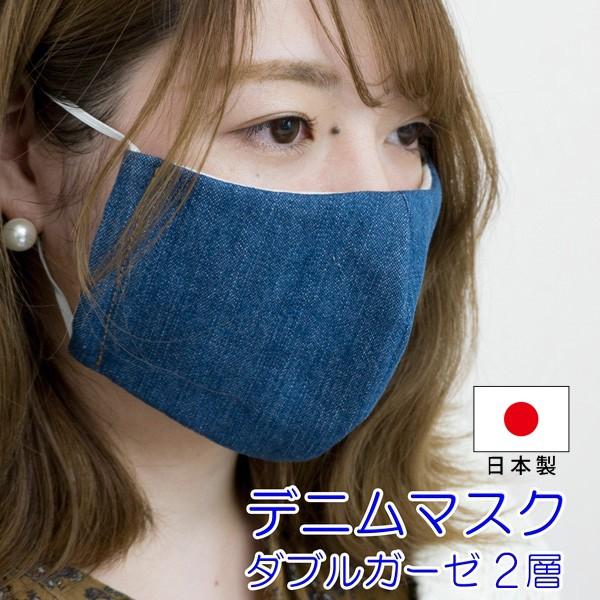 マスク 立体マスク デニム マスク 2層 ダブルガー...