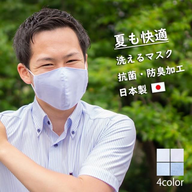 立体マスク SN加工 マスク シングル 抗菌 防臭 ホ...