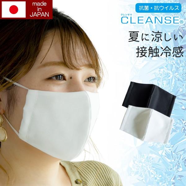 接触冷感 立体マスク 【 クレンゼ マスク 冷感素...