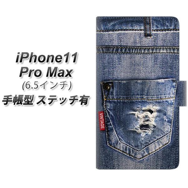 メール便送料無料 Apple iPhone11 Pro Max 手帳型...