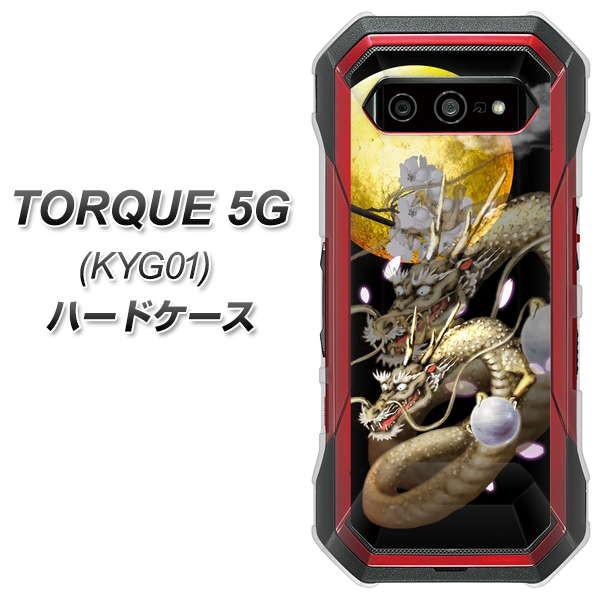 au TORQUE 5G KYG01 ハードケース / カバー【1003...