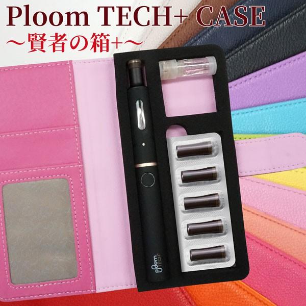 Ploom TECH + プルームテック プラス ケース コン...