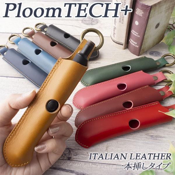 Ploom TECH + プルームテック プラス ケース 一本...