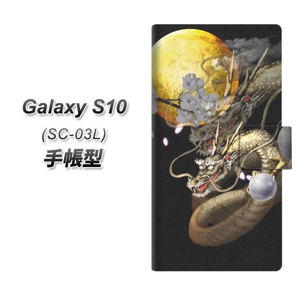 メール便送料無料 docomo Galaxy S10 SC-03L 手帳...