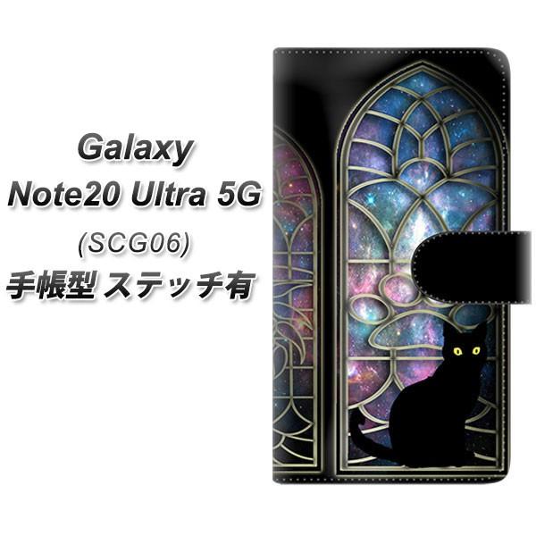 メール便送料無料 au Galaxy Note20 Ultra 5G SCG...