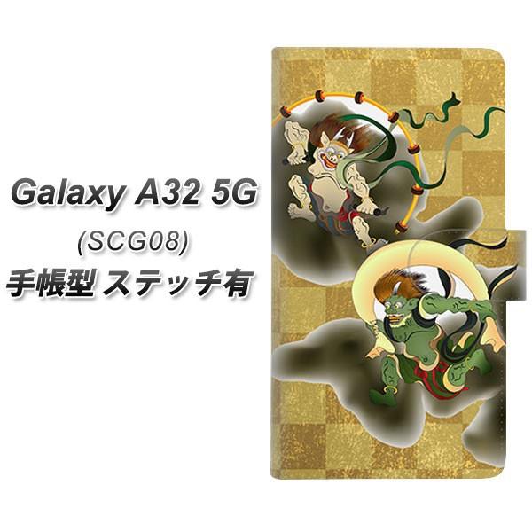 メール便送料無料 au Galaxy A32 5G SCG08 手帳型...