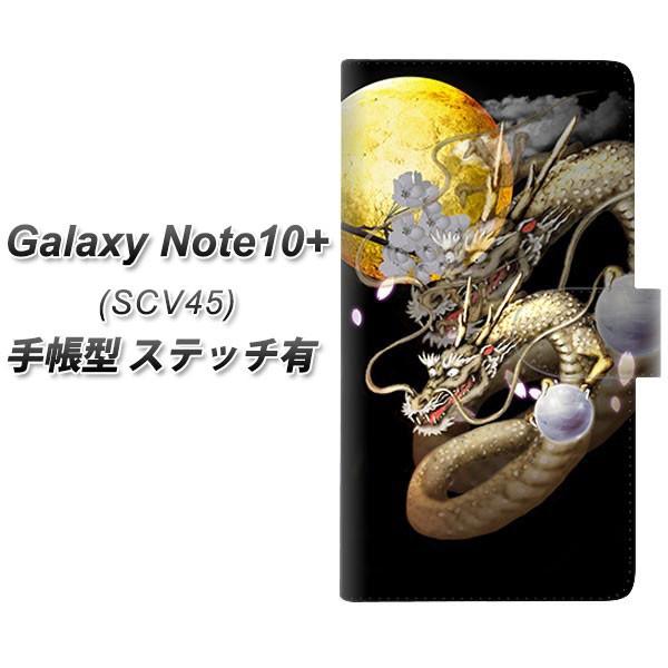 メール便送料無料 au Galaxy Note10+ SCV45 手帳...