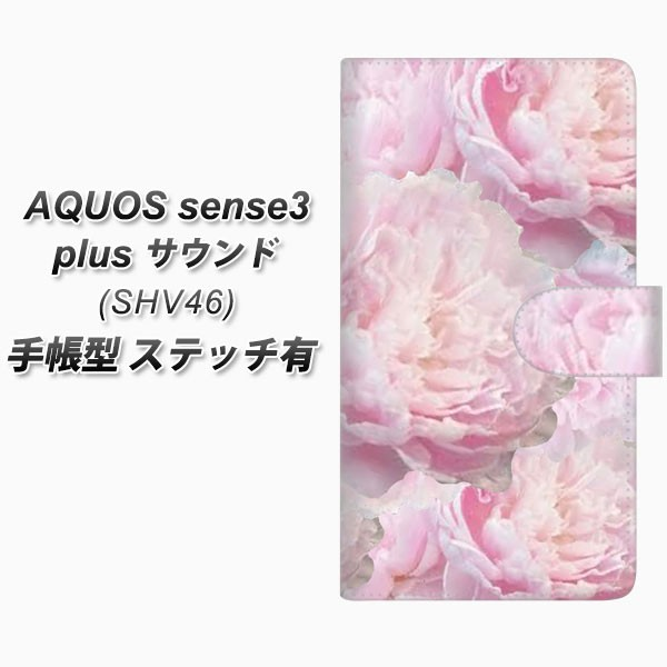 メール便送料無料 au AQUOS sense3 plus サウンド...