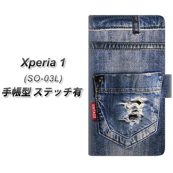 メール便送料無料 docomo Xperia 1 SO-03L 手帳型...