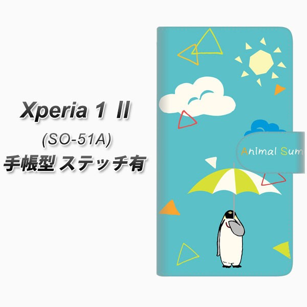 メール便送料無料 docomo Xperia1 II SO-51A 手帳...