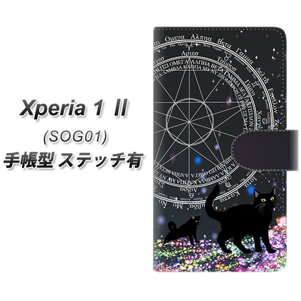メール便送料無料 au Xperia1 II SOG01 手帳型ス...