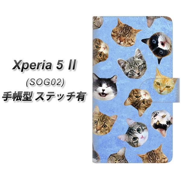 メール便送料無料 au Xperia 5II SOG02 手帳型ス...
